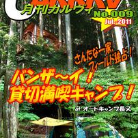 月刊「CARRRV」2011 7月号第2弾