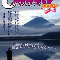 月刊「CARRRV」2011 8月号