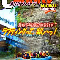 月刊「CARRRV」2011 8月号第2弾