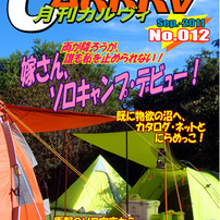 月刊「CARRRV」2011 9月号