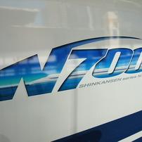 次世代新幹線N700系