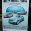 GINZA MOTOR SHOW