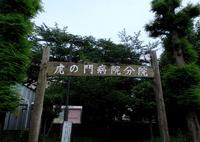 虎の門病院分院 看板
