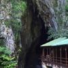 秋芳洞 - 入口