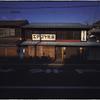「それぞれの秋」 小江戸川越散歩93