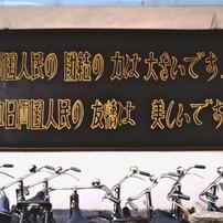 中国紀行1980