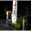 「気分転換」小江戸川越散歩176