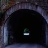 トンネルを抜けると……