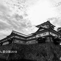 鉄壁の防御 ~菱櫓・五十間長屋~
