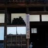 笹川邸・1