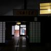 笹川邸・2