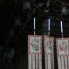 新春の四神旛…