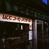 コーヒーバザール 四国