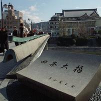 1-1京都2009-02・・・おさんぽby DP1 四条大橋