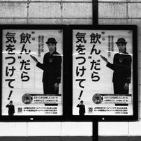 """""""Je Je Je!"""": JR-O17 Ashiharabashi"""