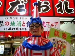 日本を代表するタレ目