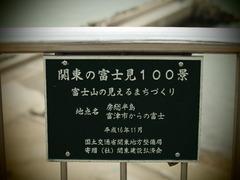 関東の富士見100景