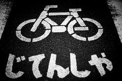標識 -自転車専用-