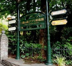 三鷹の森ジプリ美術館