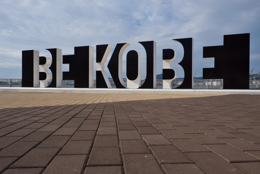 しおさい公園の「BE KOBE」1