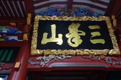 三峰神社 7