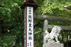軽井沢熊野神社 2