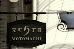『 5 』 / MOTOMACHI