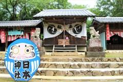 日本神社  参拝
