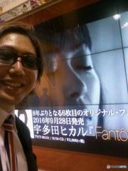 Hideo Ishihara With Hikaru Utada