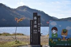 榛名湖(๑˃̵ᴗ˂̵)