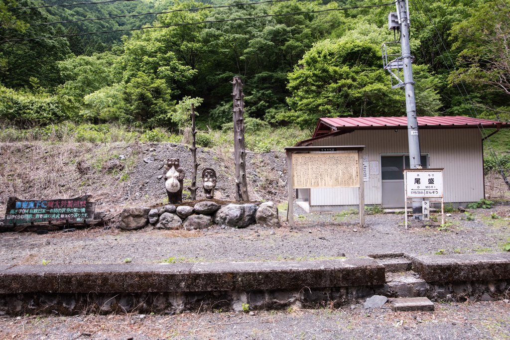 大井川鉄道 尾盛駅