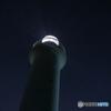 春夜の灯台('ω')ノ