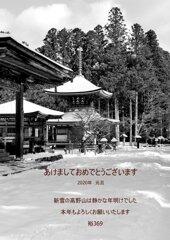 高野山の雪景