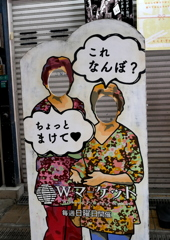 大阪のおばちゃん御用達