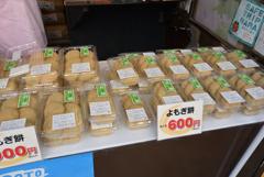 高速餅つきの店 中谷堂