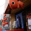金魚グッズを売る店