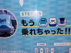 タッチでGo新幹線