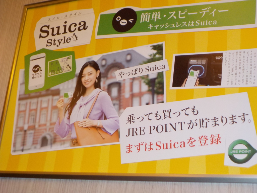 suica style