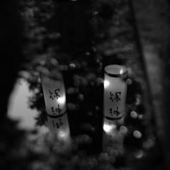 万灯祭~黄泉の国への入り口