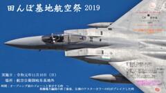 岐阜基地航空祭のポスターが出来上がりました!new