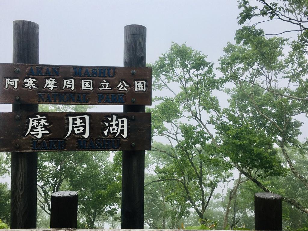 北海道ソロツーリング 7日間その23