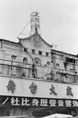 昔の映画館