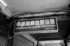 中華麻將レクレーション協会