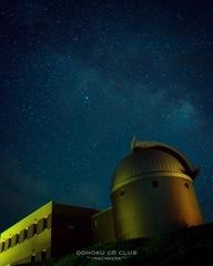 天文台で星空を