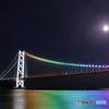 明石海峡大橋ライトアップⅤ~レインボー~