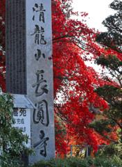 長円寺山門