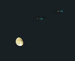 下弦の月 土星、木星を連れて