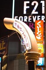 古き良き渋谷