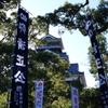 熊本城 加藤神社から