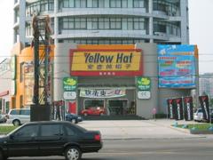 中華人民共和国上海市呉中路